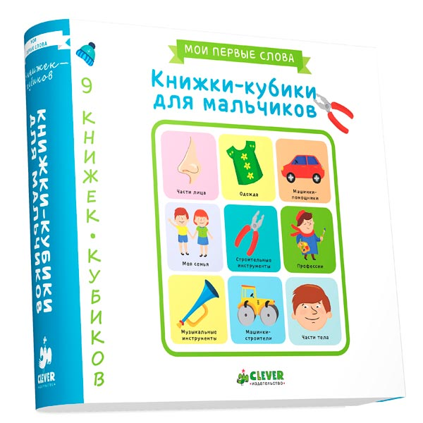 Книга для детей Clever 9 книжек-кубиков. Книжки-кубики для мальчиков