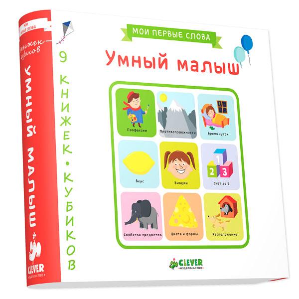 Книга для детей Clever 9 книжек-кубиков. Умный малыш