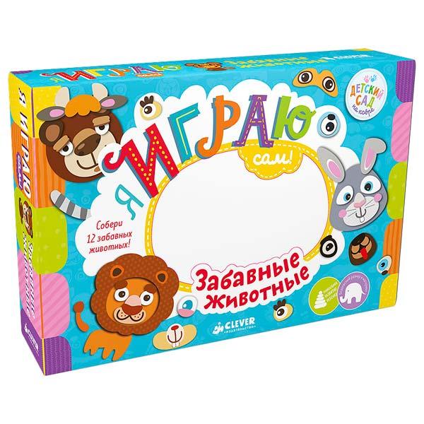 Книга для детей Clever Я играю сам! Забавные животные clever азбука профессий т коваль