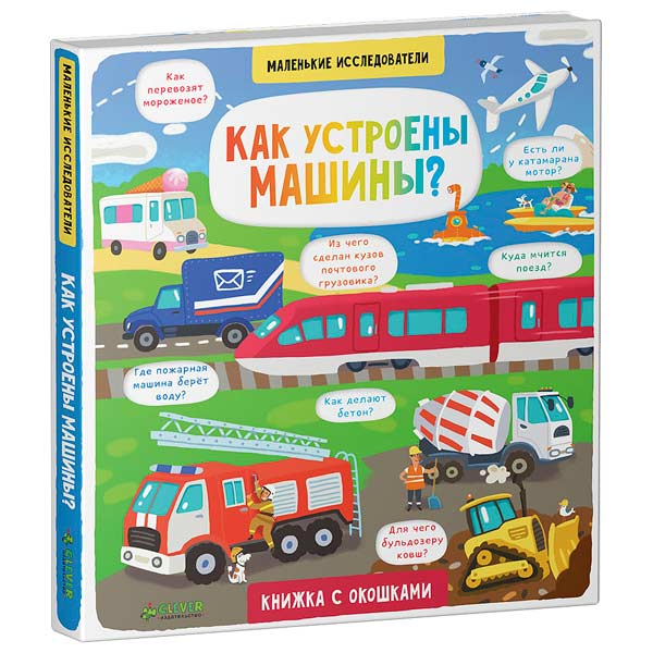 Книга для детей Clever Как устроены машины?