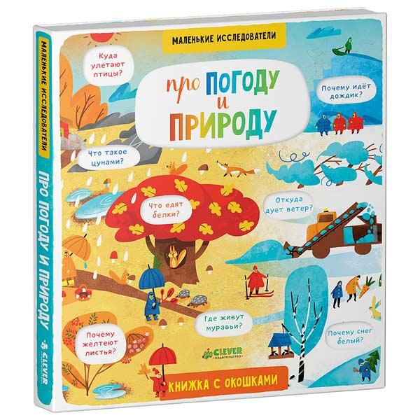 Книга для детей Clever Про погоду и природу книга для детей clever открытки раскраски с конверт и наклейками на все