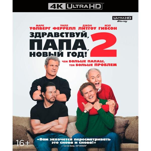 4K Blu-ray диск . Здравствуй, папа, Новый год! 2 здравствуй папа новый год 2 4k uhd blu ray