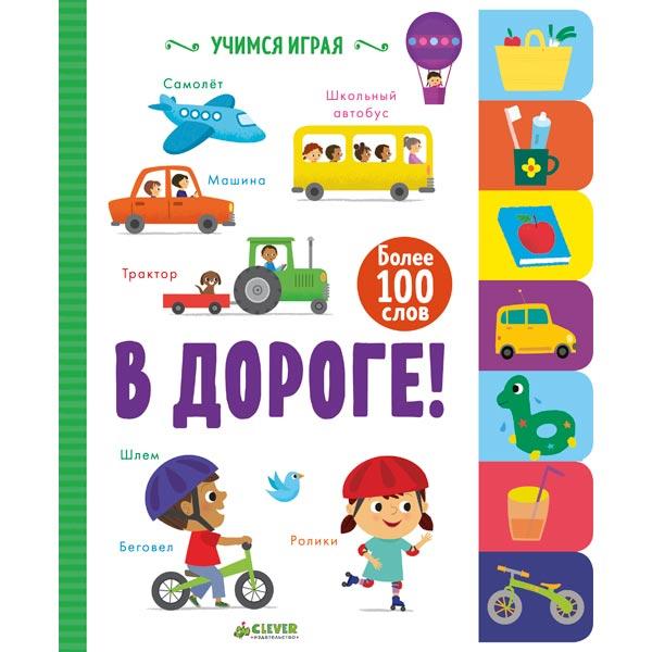 Книга для детей Clever Учимся играя. В дороге!