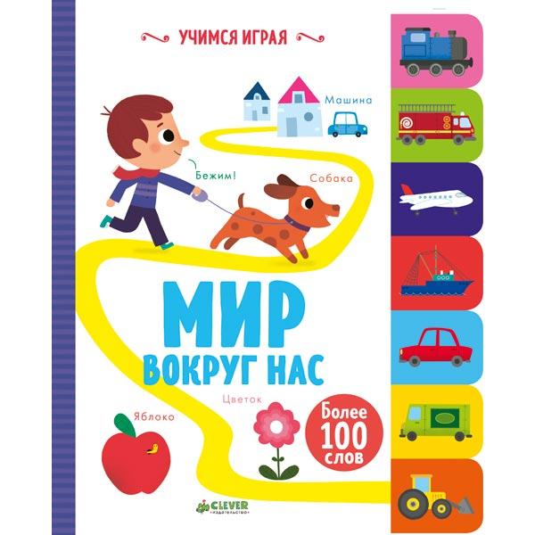 Книга для детей Clever Учимся играя. Мир вокруг нас куртка кожаная diesel diesel di303ewasvd2