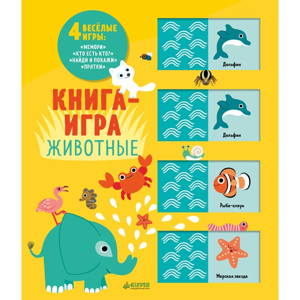 Книга для детей Clever Мемори. Животные книга для детей clever открытки раскраски с конверт и наклейками на все