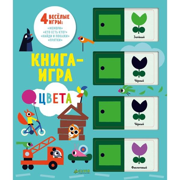 Книга для детей Clever Мемори. Цвета