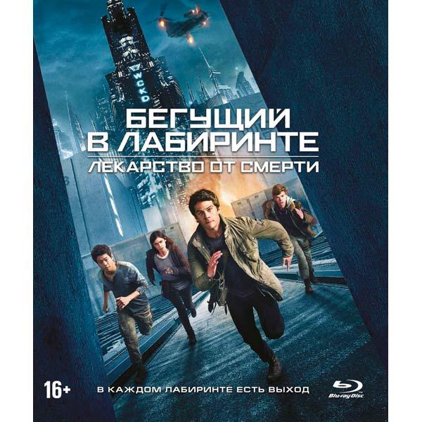 Blu-ray диск . Бегущий в лабиринте: Лекарство от смерти