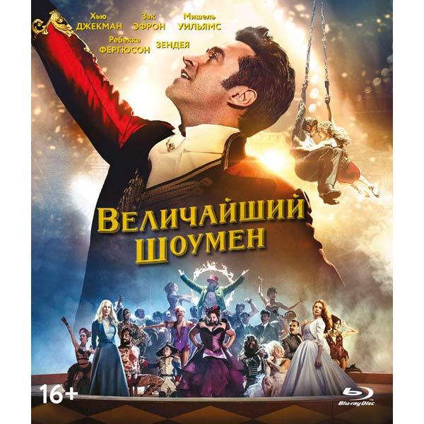 Blu-ray диск . Величайший шоумен