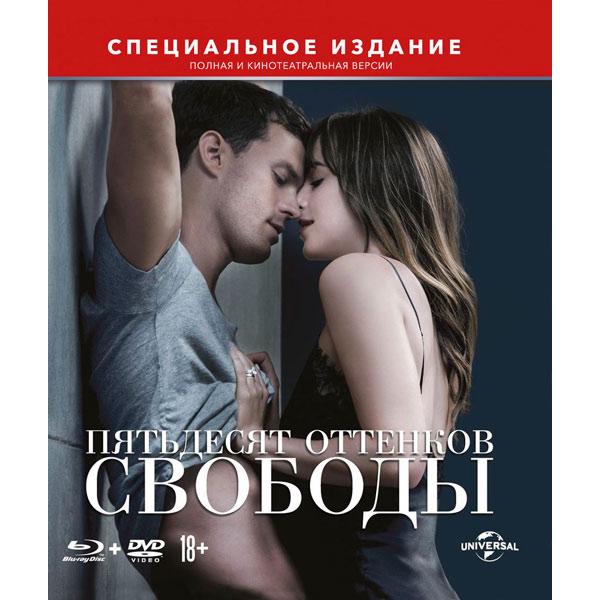 Blu-ray диск . Пятьдесят оттенков свободы