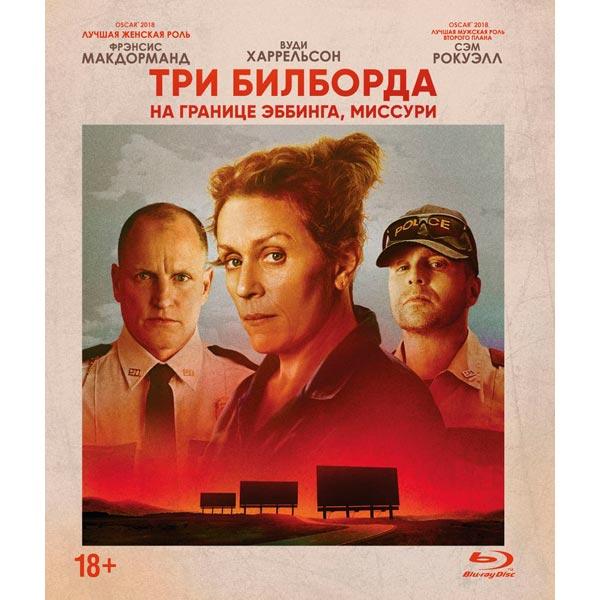 Blu-ray диск . Три билборда на границе Эббинга, Миссури