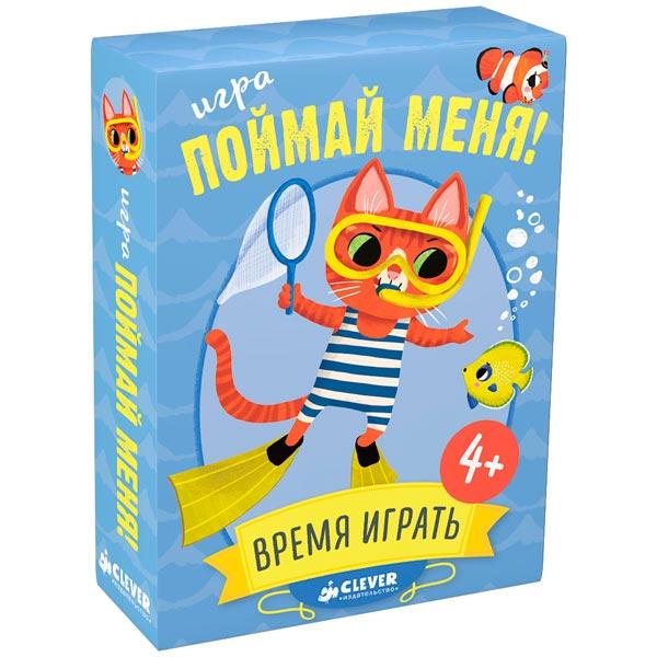 Книга для детей Clever Время играть. Поймай меня!