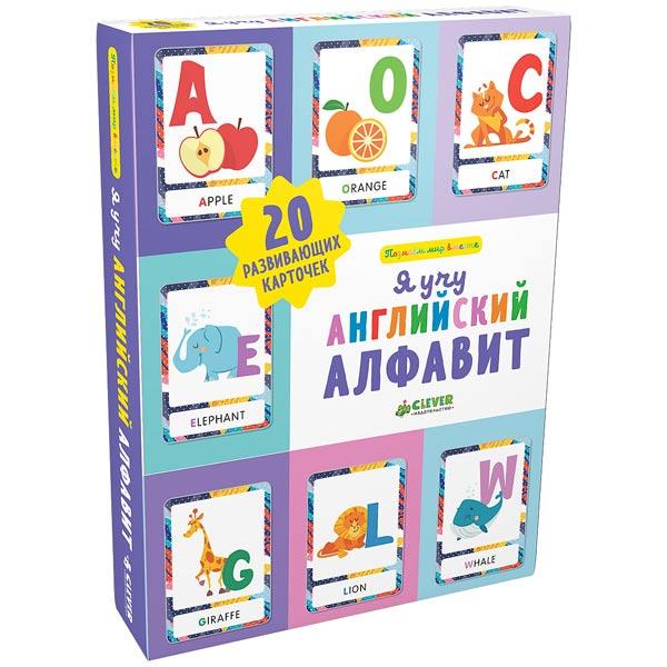 Книга для детей Clever Познаем мир вместе. Я учу английский алфавит книга для детей clever я ищу цвета