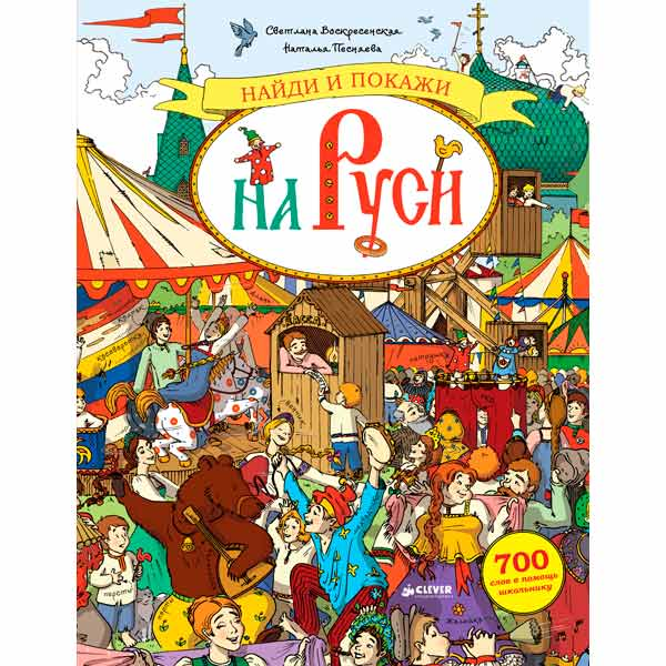 Книга для детей Clever Найди и покажи на Руси. 700 слов в помощь школьни