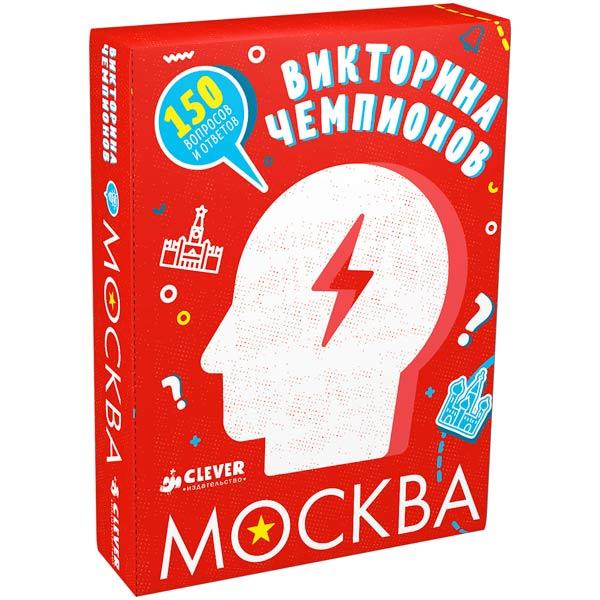 Книга для детей Clever Время играть. Викторина чемпионов. Москва