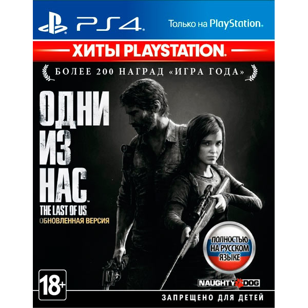 PS4 игра Sony Одни из нас. Обновленная версия. Хиты PlayStation