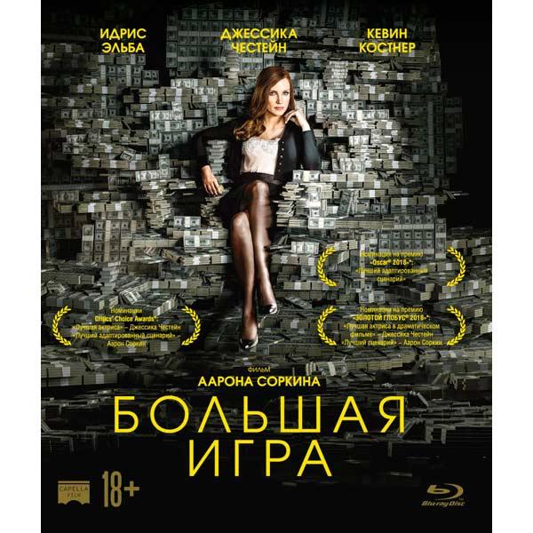 Blu-ray диск . Большая игра (2017)