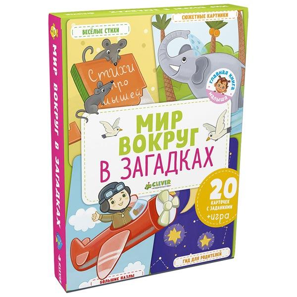 Книга для детей Clever Главная книга малыша.Мир вокруг в загадк./Юрченко