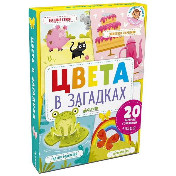Книга для детей Clever Главная книга малыша.Цвета в загадках/Шигарова Ю.