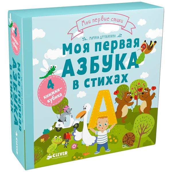 Книга для детей Clever Мои первые стихи.Моя 1я азбука в стихах/Дружинина
