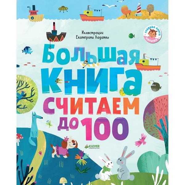 Книга для детей Clever Первые книжки малыша.Большая книга.Считаем до 100