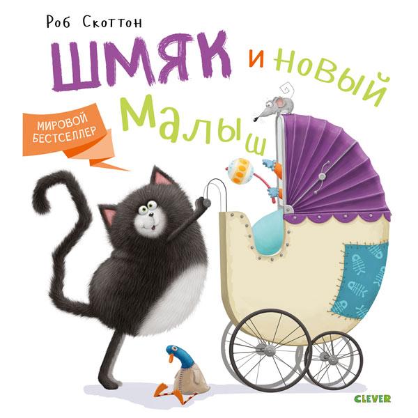 Книга для детей Clever Котенок Шмяк.Котенок Шмяк и новый малыш/Скоттон