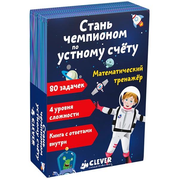 Книга для детей Clever Матем.тренажер:Стань чемп.по устному счету/Ло Б.