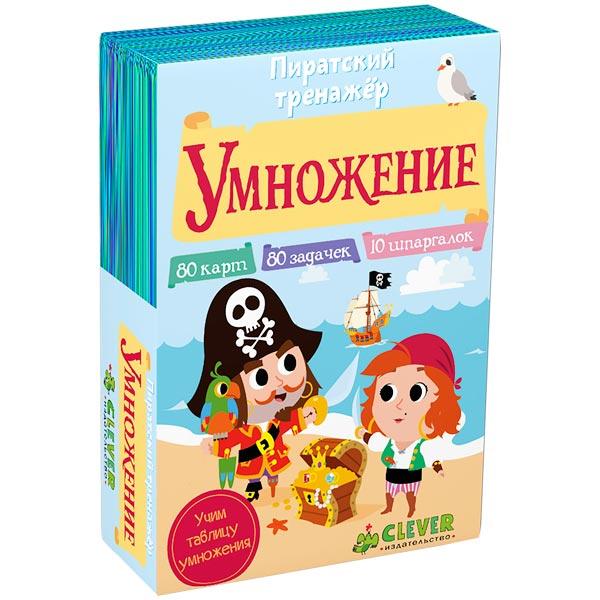 Книга для детей Clever Пиратский тренажер:Умножение/Ло Б.