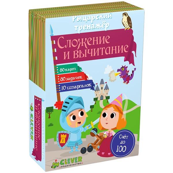 Книга для детей Clever Рыцарский тренажер:Сложение и вычитание/Ло Б.