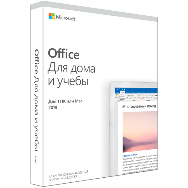 Программа Microsoft Office Для дома и учёбы 2019