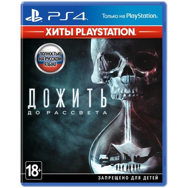 PS4 игра Sony — Дожить до рассвета. Хиты PlayStation