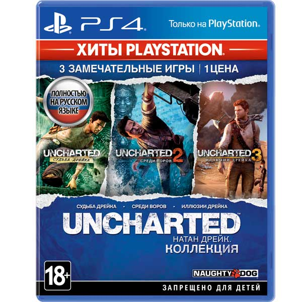 PS4 игра Sony, Uncharted: Натан Дрейк.Коллекция.Хиты PlayStation  - купить со скидкой