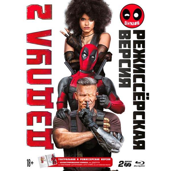 Blu-ray диск . Дэдпул 2 (+ Super Duper Cut)