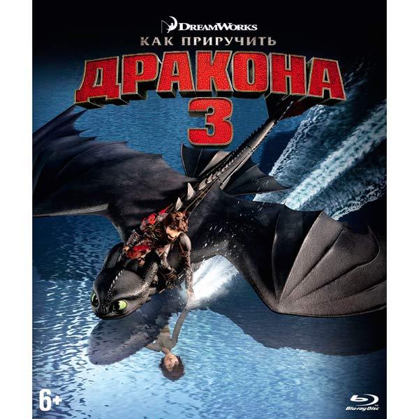 Blu-ray диск . Как приручить дракона 3