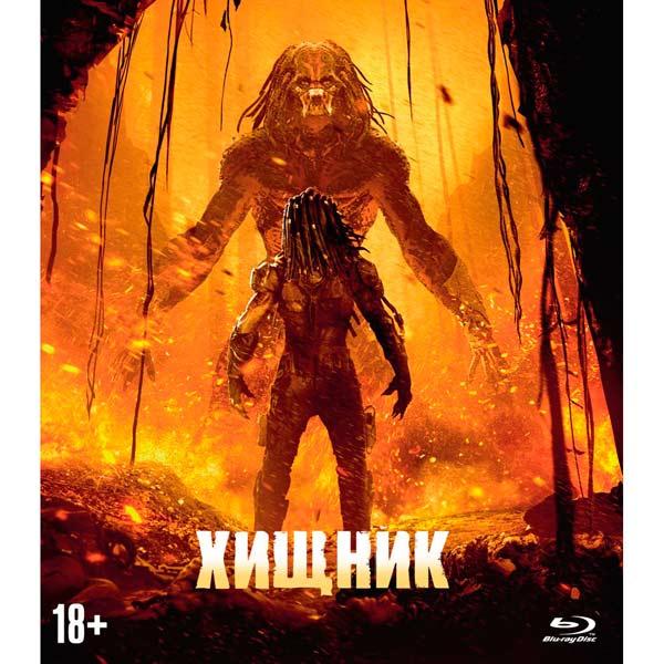 Blu-ray диск . Хищник (2018)