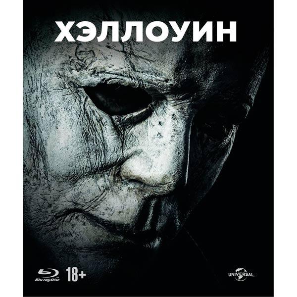 Blu-ray диск . Хэллоуин (2018)