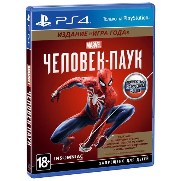 """PS4 игра Sony Человек-паук. Издание """"Игра года"""""""