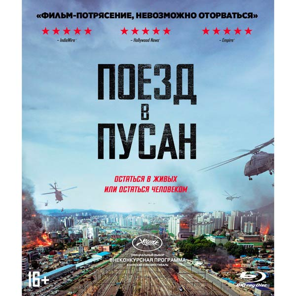 Blu-ray диск . Поезд в Пусан