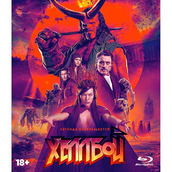 Blu-ray диск . Хеллбой (2019)