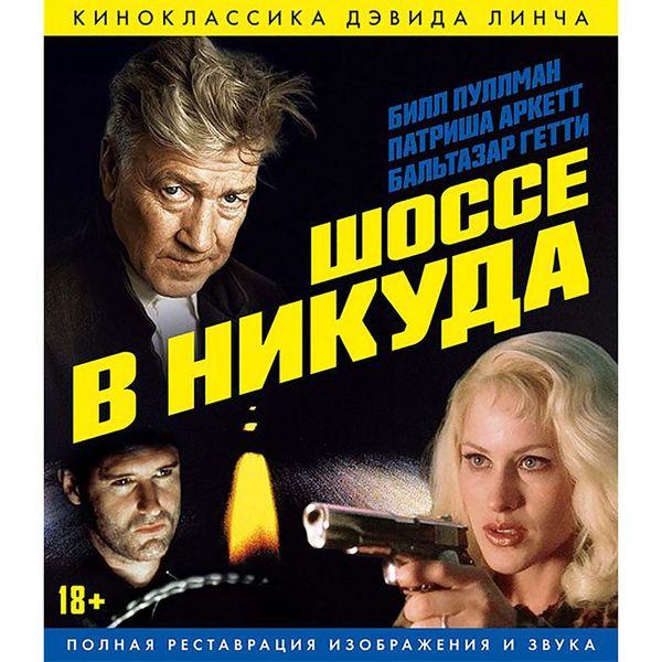 Blu-ray диск . Шоссе в никуда