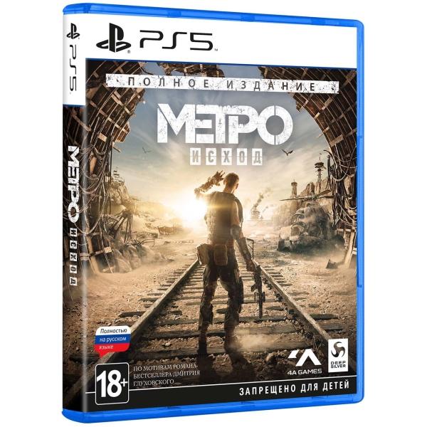PS5 игра Deep Silver Метро: Исход. Полное издание