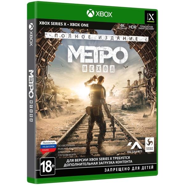Xbox One игра Deep Silver Метро: Исход. Полное издание