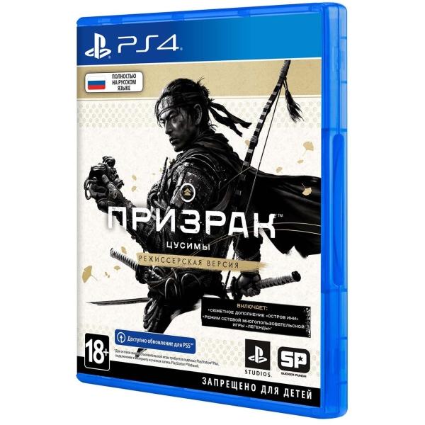 PS4 игра Sony Призрак Цусимы Режиссёрская версия