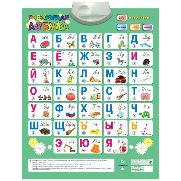 Интерактивная игрушка Знаток 70088 Звуковой плакат: Говорящая Азбука(4 режима)