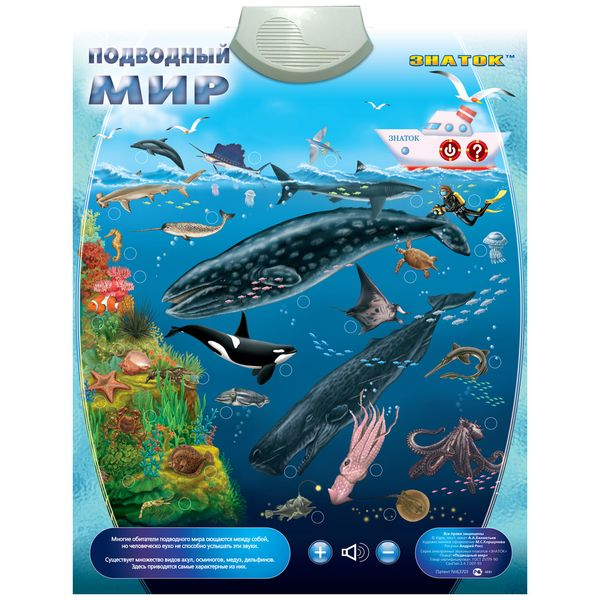 Интерактивная игрушка Знаток PL-09-WW Звуковой плакат: Подводный Мир