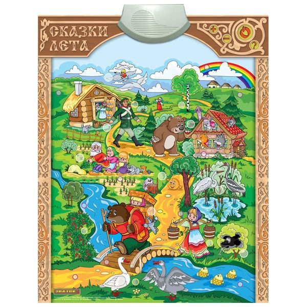 Интерактивная игрушка Знаток PL-14 - LETO Звуковой плакат: Сказки Лета