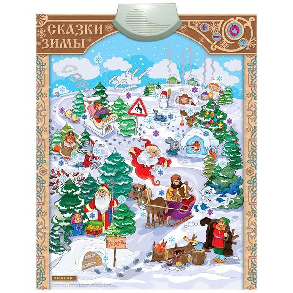 Интерактивная игрушка Знаток PL-15-ZIMA Звуковой плакат: Cказки Зимы фото