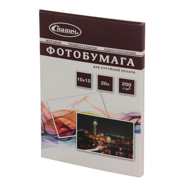 Фотобумага для принтера Славич 200г 10х15(20)