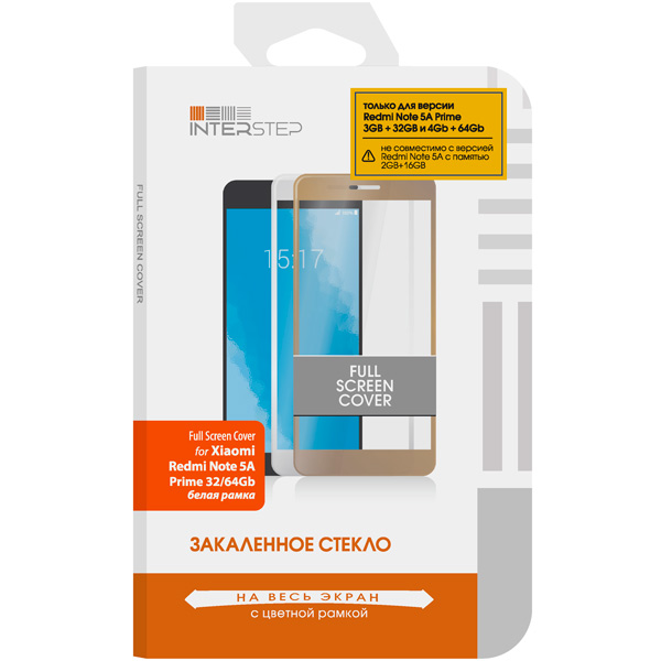 Защитное стекло InterStep FSC для Xiaomi Redmi Note 5A Prime 32/64Gb White защитное стекло interstep full screen cover xiaomi redmi note 5a prime 32 64