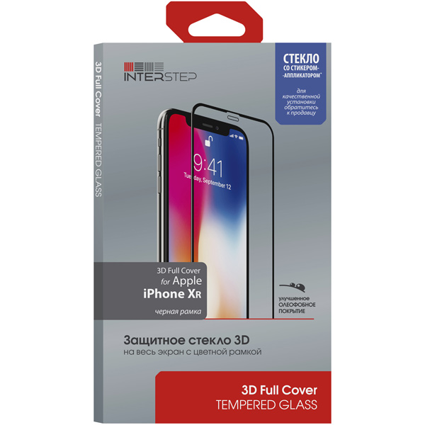 Защитное стекло InterStep 3D Full Cover iPhone XR черная рамка с аппл.