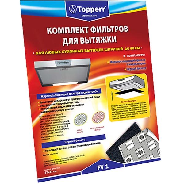 Фильтр для вытяжки Topperr комплект FV1